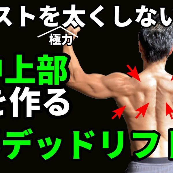 ウエストを極力太くしないで背中の上部を作る変形デッドリフト! Vシェイプを効果的に作る!