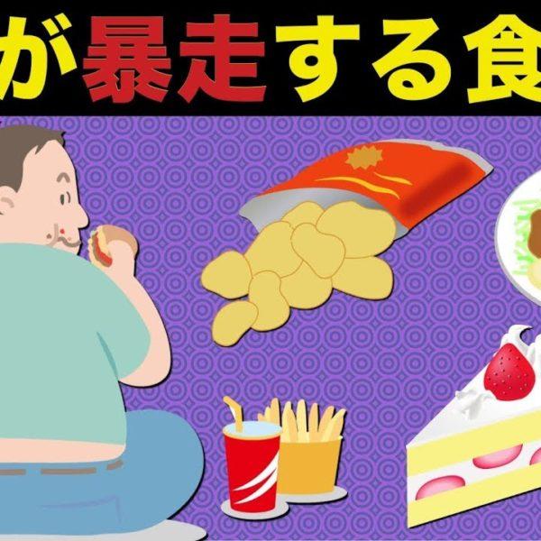 【ダイエット】太る食材には罠がある!?脳を狂わす仕掛けとは?【モルモル雑学】