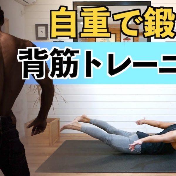 自重で鍛える背筋トレーニング(BPM筋トレ)