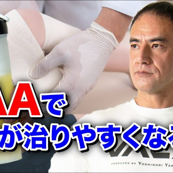 怪我を治すためにEAAが効果的な理由とメカニズムを解説!