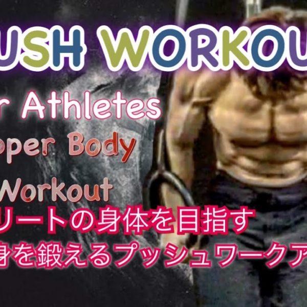 アスリートの体を作るプッシュワークアウト[Push Workout for Athlete]