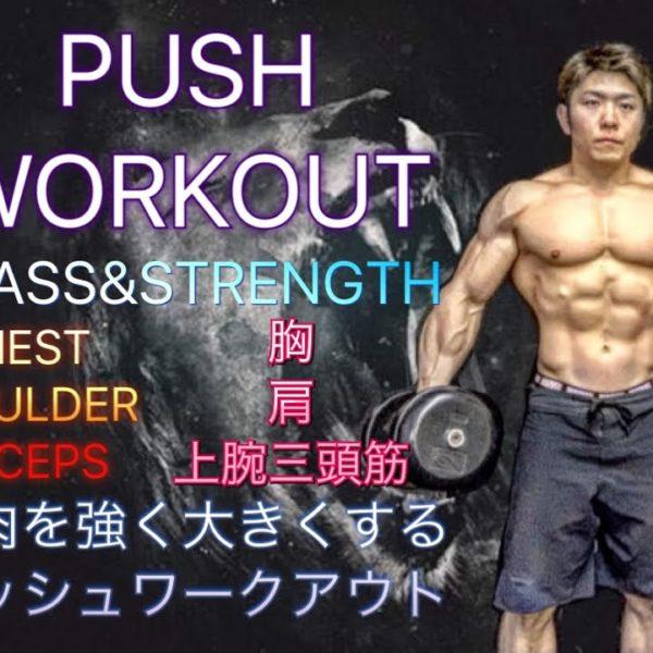 筋肉を強く大きくするプッシュワークアウト[Push Workout for Mass]
