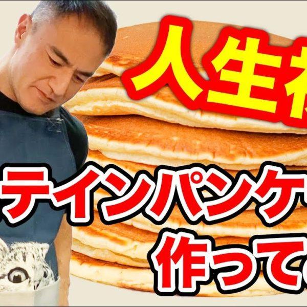【Yoshinori cooking】人生で初めてプロテインパンケーキを作ってみた