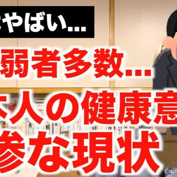 【悲報】1000人対象の意識調査から見える、日本人の健康意識の悲惨な現状と課題。