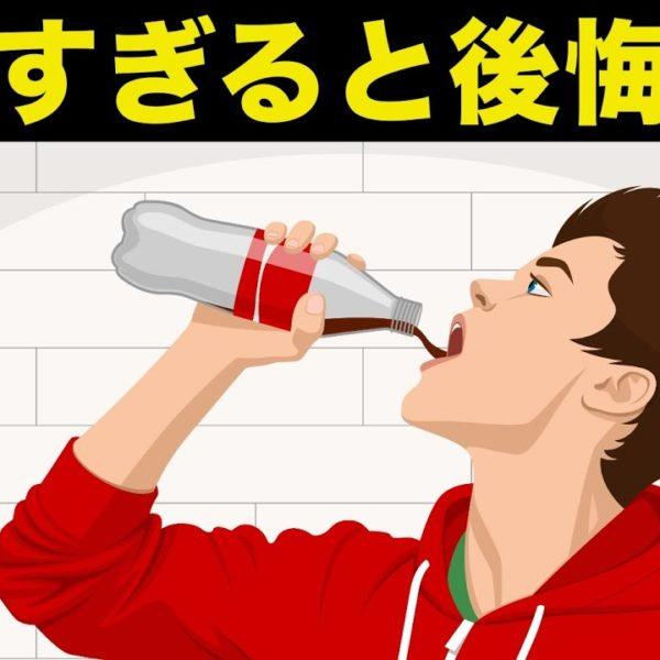 【衝撃】コーラを飲み続けるとどうなる?体に起こる驚きの変化とは?