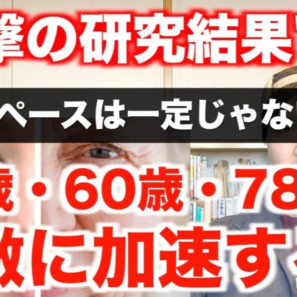 """【話題のフィットネスニュース】""""新事実"""" / 老化は34歳・60歳・78歳で急激に加速する。"""