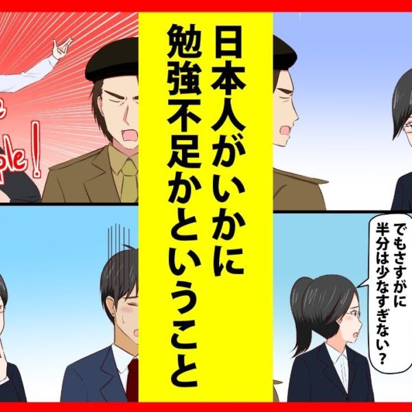 【マンガ】日本人がいかに勉強不足かという話【勉強すれば余裕で勝てます】