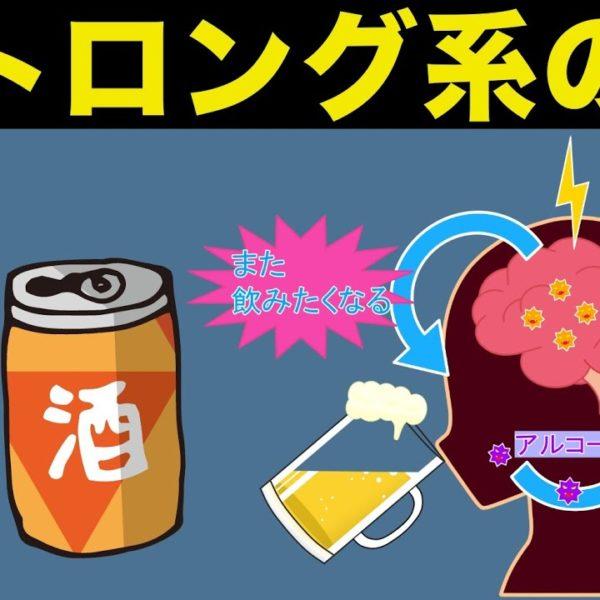 ストロング系を飲み続けると?「アルコール依存症」