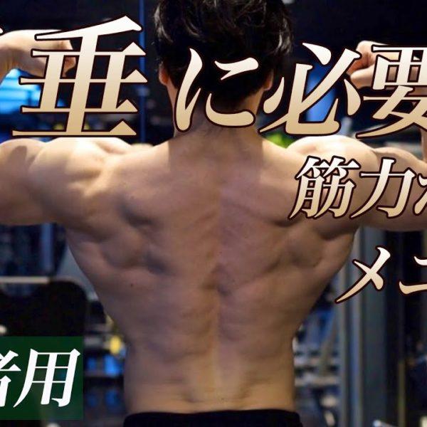 懸垂を出来る様にする為のトレーニング。このメニューで背中と腕の基礎的な筋力がつきます。