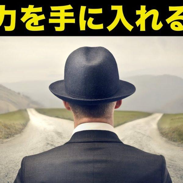 決断力を上げるシンプルな4つの方法【心理テク】