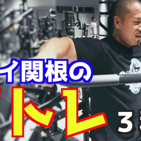 【肩トレ】ポパイ関根の肩トレ3種目!