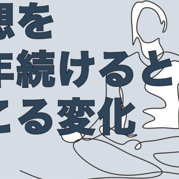 【マインドフルネス】瞑想を半年続けると体感できる7つの効果とは!?