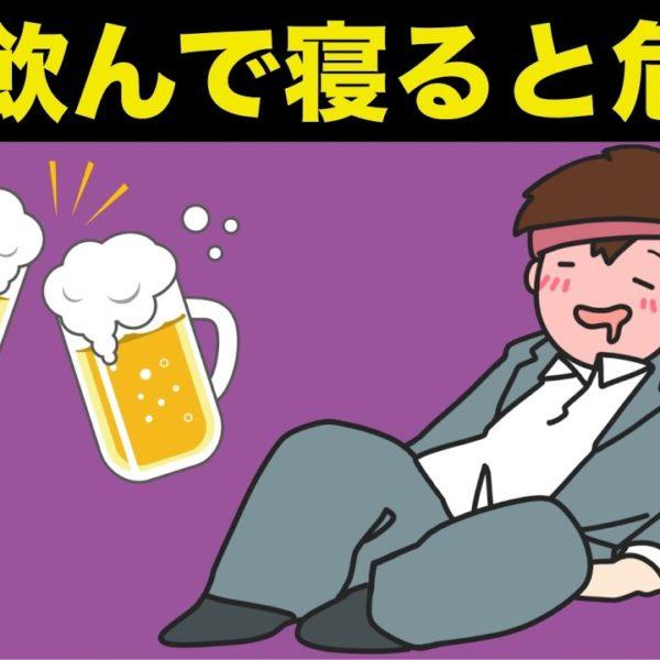 【衝撃】お酒を飲んで寝た体に起こる悪影響とは?実は危ない。