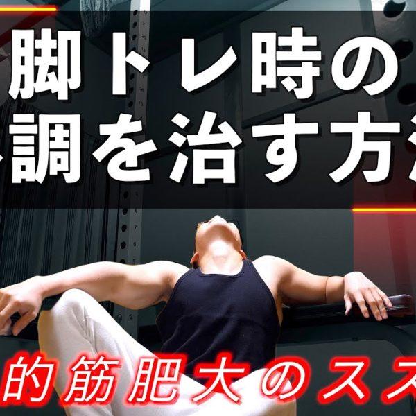 【筋トレ】脚トレで気分が悪くなる症状を改善する方法!