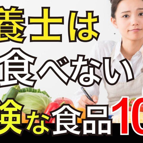 【健康雑学】栄養士・医師が絶対食べない、実は食べ続けると危険な恐怖の食べ物10選!【知って良かった雑学】