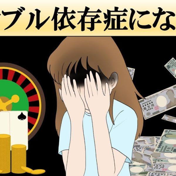 【科学】ギャンブル依存症になるとどうなる?【仕組み&症状】