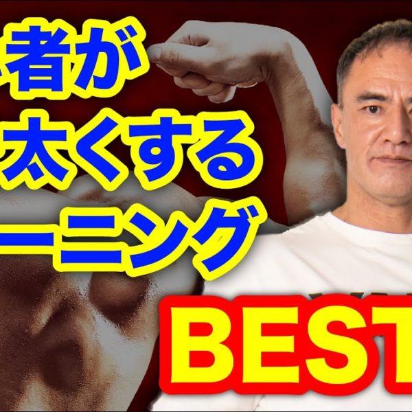 【初心者】腕を太くしたいという方が行うべきトレーニング3選