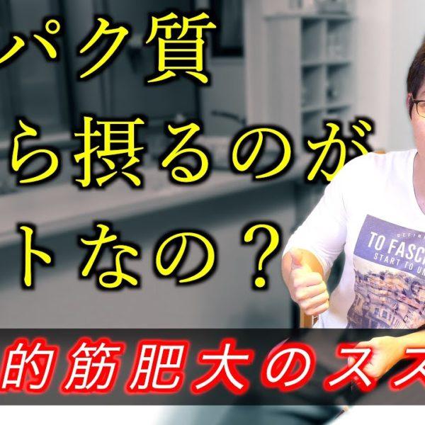【筋トレ川柳】タンパク質・何から摂るのが・ベストなの?