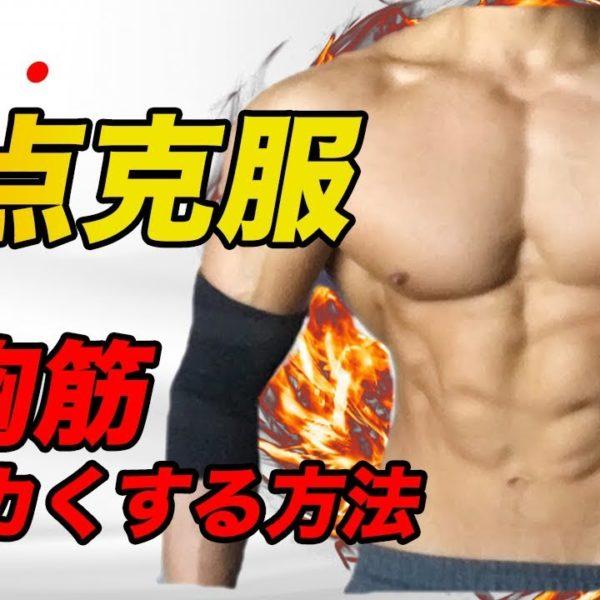 【弱点克服】大胸筋を大きくする方法4つを紹介!【筋トレ】