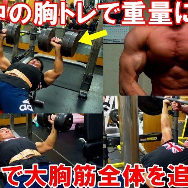 【筋トレ】減量中の胸のトレーニングでダンベルベンチプレス50kgに挑戦!4種目で大胸筋全体を鍛える【解説付】