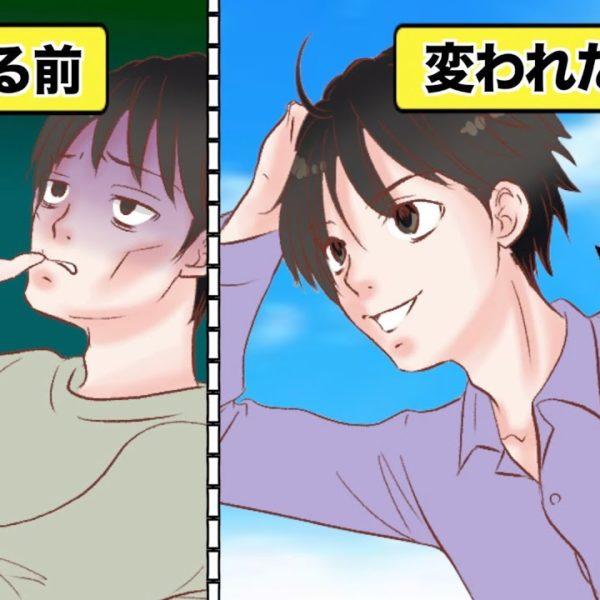 【漫画】一歩が踏み出せないあなたに!勇気を出せる簡単な習慣【イヴイヴ漫画】