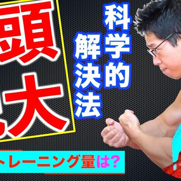 【筋トレ】腕を太くする最適なトレーニング量は? 二頭筋を「ワイドに」する最強種目もご紹介【二頭肥大】