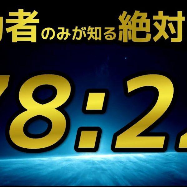 【衝撃】ユダヤの法則「78:22」に世界が震えた!