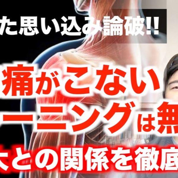 """【間違った思い込みを論破】筋肉痛(DOMS)を科学する。""""筋肥大との関係"""""""