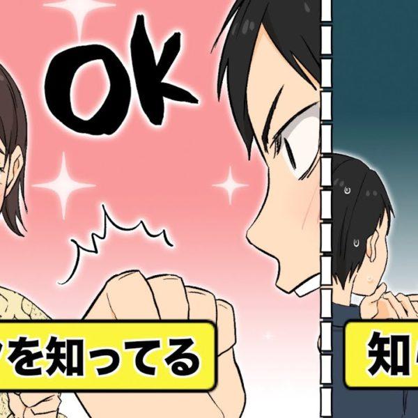 【漫画】女子にデートをOKさせる!心理的テクニックとは【イヴイヴ漫画】