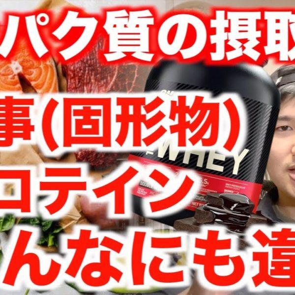 こんなにも違うタンパク質摂取【食事 vs プロテインパウダー】メリット&デメリットを徹底解説!!