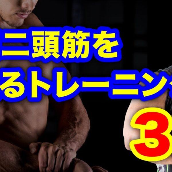 上腕二頭筋を大きくするための3つのトレーニング