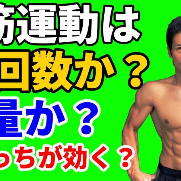 腹筋運動は回数か?重量か?腹直筋にはどっちが効くのか?