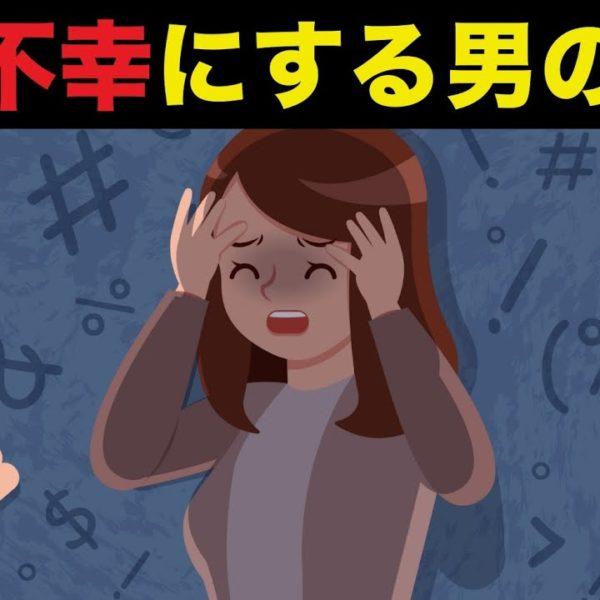 【衝撃】女を不幸にする男の特徴5選!