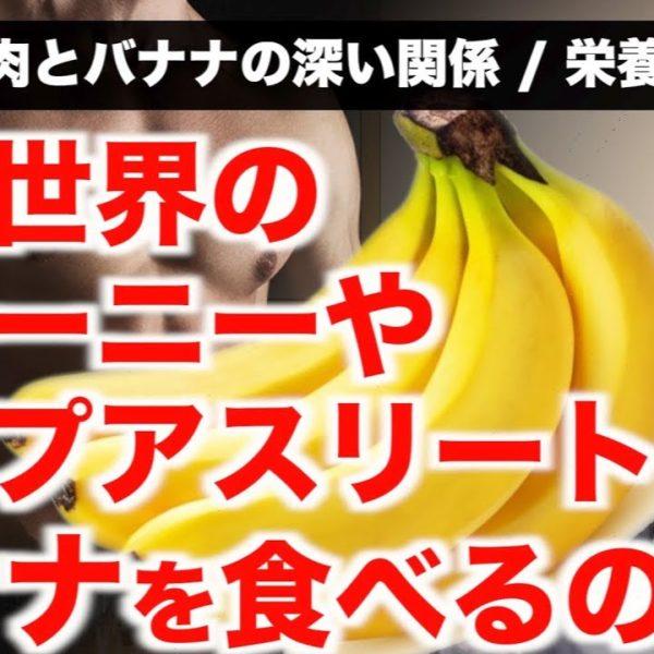 """筋肉のための炭水化物として""""バナナ""""が選ばれる理由。【栄養学的に徹底解説】"""