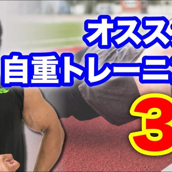 山本義徳氏がオススメする最強の自重トレーニング種目3選!