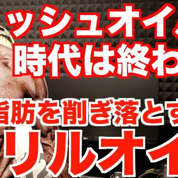 フィッシュオイルの時代はもう終わり?!【徹底解説!!】クリルオイル vs フィッシュオイル.