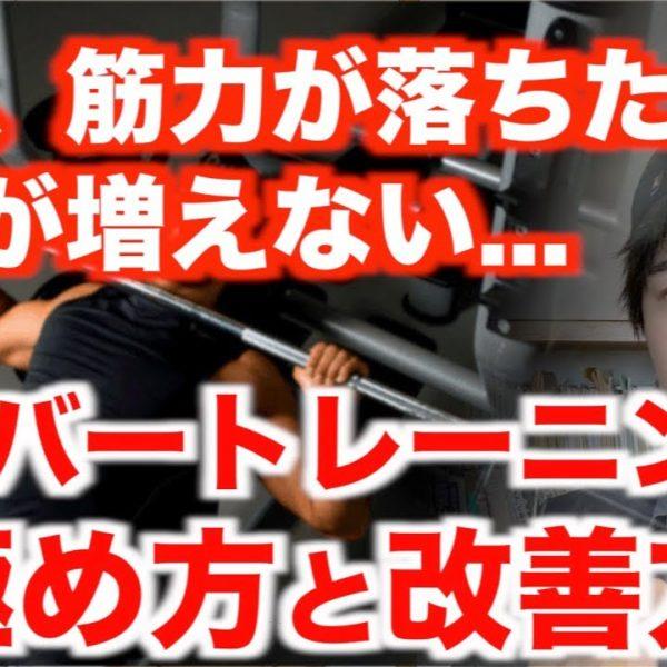 【最近、重量が伸びない…】オーバートレーニングの見極め方と改善方法。