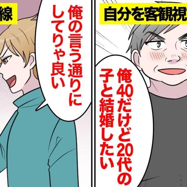 【漫画】結婚できずに人生を終える人の特徴・男性編【マンガ動画】