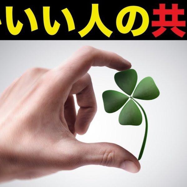 【心理テスト】運の良さがわかる12の質問と運の良い人の4つの特徴