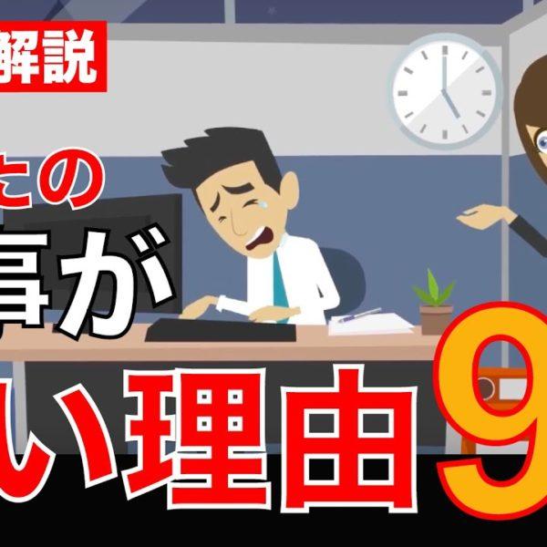 【絶対やるな】仕事が遅い人の「やっていること」9選!仕事が終わらない人の特徴とは?