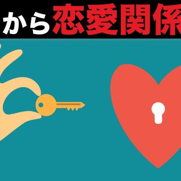 友達から恋愛に発展させる5つの行動【恋愛心理学】