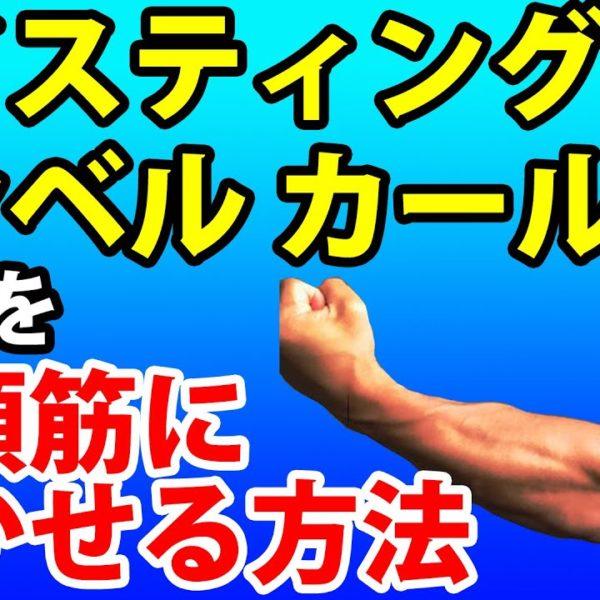 ツイスティング・ダンベルカールを上腕二頭筋に上手く効かせる方法!アームカールのバリエーションを増やそう!腕の筋トレ!