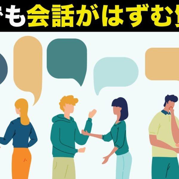 【心理学】誰とでも楽しく会話ができるようになる質問術