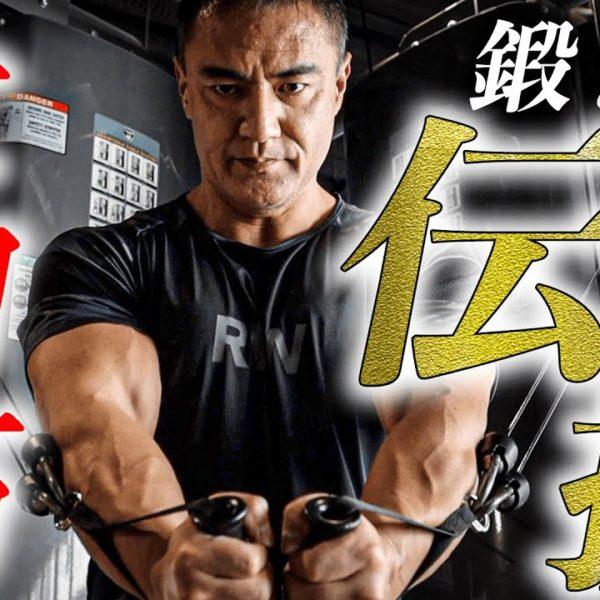 大胸筋を自重とケーブルで鍛える。絶対に効くやり方!山本義徳先生〜大胸筋パーソナル後編〜