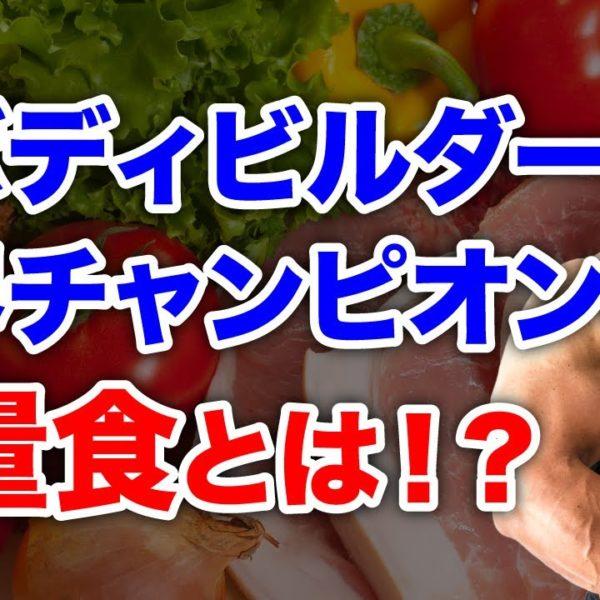 筋トレしている人にオススメの減量食とローカーボスイーツを紹介します!
