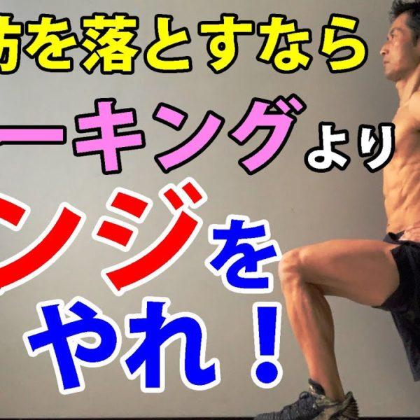 体脂肪を落とすならウォーキングよりランジをやれ!実はお腹引き締めにも効果あり!腹筋割るには体脂肪を落とせ!自宅トレーニング・自宅筋トレ