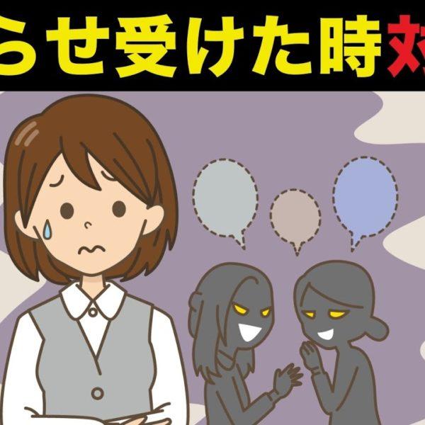 陰口・悪口を言う人の心理と嫌な人への対処法5選