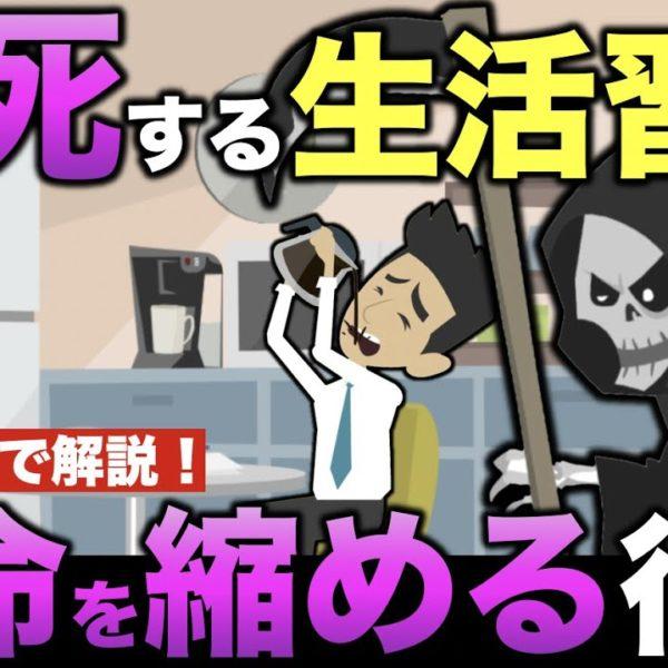 【衝撃】早死にする人の特徴5選!寿命を縮めてしまう最悪の習慣とは?【健康雑学】