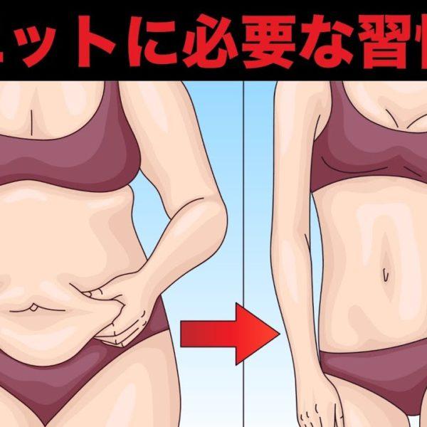 代謝が良くなる痩せ習慣5選!ダイエットに効果的な食品を厳選!