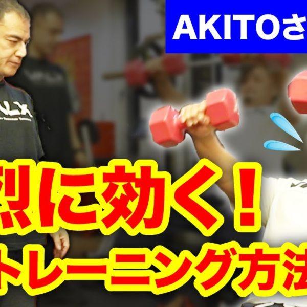 【AKITOさんコラボ】三角筋のサイドと前部を鍛える特別プログラム【肩トレ】